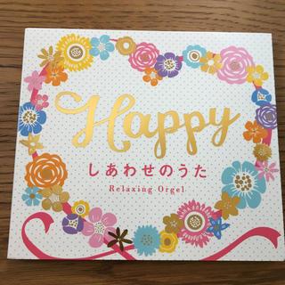 Happy〜しあわせのうた/α波オルゴール(ヒーリング/ニューエイジ)