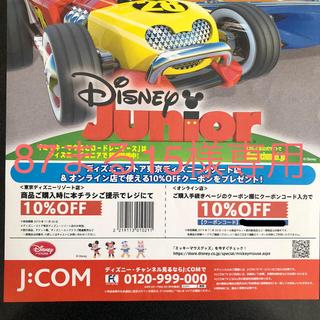 ディズニー(Disney)のディズニーストア 10%オフクーポン(ショッピング)
