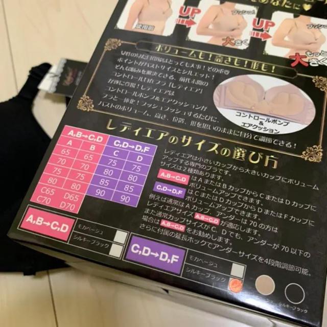 UNIQLO(ユニクロ)の激盛り レディエア ブラジャー ユニクロ ワコール 黒 レディースの下着/アンダーウェア(ブラ)の商品写真
