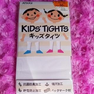 アツギ(Atsugi)の【定価以下】キッズ タイツ ホワイト 110~130cm♡(靴下/タイツ)