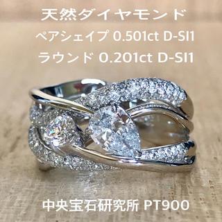 天然 ダイヤ リング 0.201×0.501  D-SI1 中宝研鑑 PT900(リング(指輪))