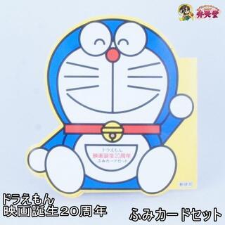 日本郵便 ドラえもん 映画誕生20周年 ふみカードセット (印刷物)
