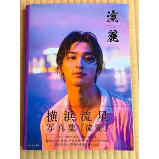 カドカワショテン(角川書店)の流麗(横浜流星写真集)(男性タレント)