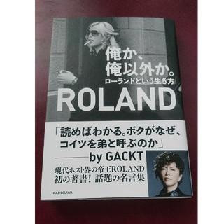 角川書店 - 俺か、俺以外か。 ローランドという生き方