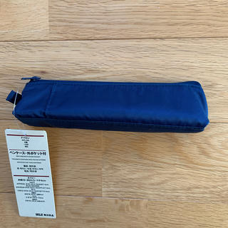 ムジルシリョウヒン(MUJI (無印良品))の無印良品 ペンケース 外ポケット付 新品未使用(ペンケース/筆箱)