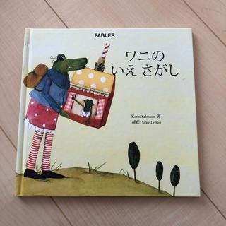 イケア(IKEA)の絵本 ワニのいえさがし(絵本/児童書)