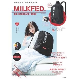 ミルクフェド(MILKFED.)のMILKFED(ファッション)