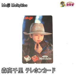 Meiji 森高千里 テレホンカード 50度 未使用 (印刷物)