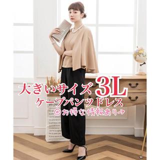 新品 未使用 大きいサイズ パンツドレス セットアップ パーティードレス 3L(スーツ)