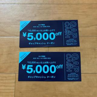 ギャップ(GAP)のGAP CASHクーポン 5000円2枚セット(ショッピング)