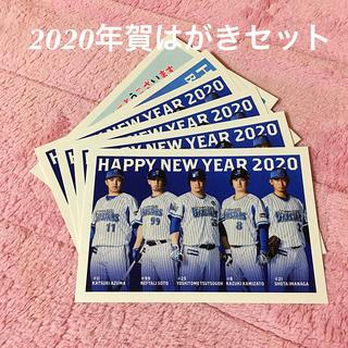 ヨコハマディーエヌエーベイスターズ(横浜DeNAベイスターズ)の2020 年賀はがきセット(使用済み切手/官製はがき)