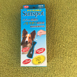 アースバイオケミカル(アースバイオケミカル)のアースサンスポット 中型犬用(犬)