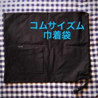 コムサイズム(COMME CA ISM)の[COMME CA ISM]巾着袋 コムサイズム(トートバッグ)