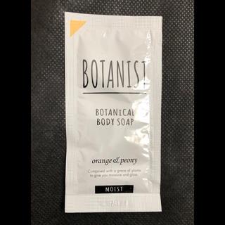 ボタニスト(BOTANIST)のBOTANIST BOTANICAL BODY SOAP MOIST 試供品(ボディソープ / 石鹸)