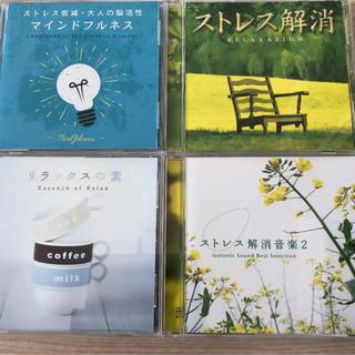 ストレス解消音楽2 アイソトニック・サウンド ベスト・セレクションなど(ヒーリング/ニューエイジ)