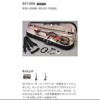 ヤマハ(ヤマハ)のヤマハ サイレントバイオリン SV130S(ヴァイオリン)