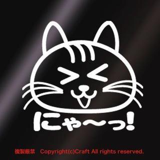 にゃ~っ!/猫ステッカー(白)8cmx7.3cm 屋外耐候素材(車外アクセサリ)