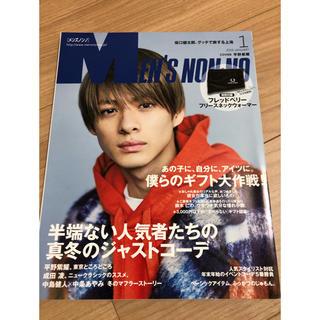 Johnny's - 平野紫耀MENS NON-NO