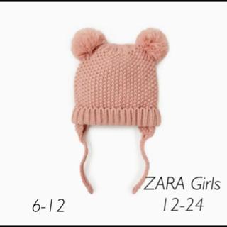 ザラキッズ(ZARA KIDS)の【新品・未使用】ZARA Girls ポンポン付き ニット帽 6ー12ヶ月(帽子)