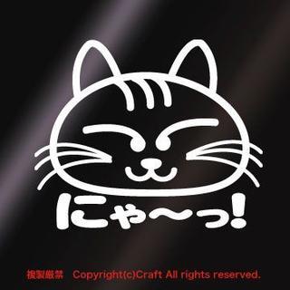 にゃ~っ!/ネコ,ステッカー(白/Bタイプ)8cmx6.7cm(車外アクセサリ)