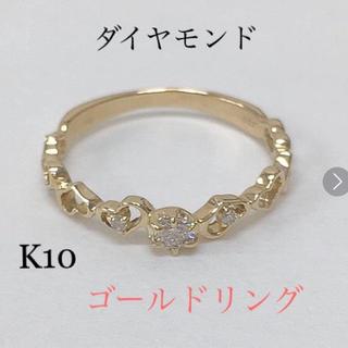 ダイヤモンド K10 ゴールド リング 指輪 ハート 送料込み(リング(指輪))