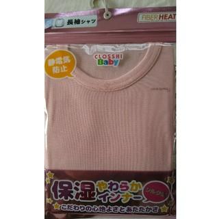 しまむら - ベビー  長袖シャツ 80㎝