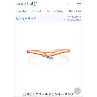 カナルヨンドシー(canal4℃)のカナル4℃ K10 ダイヤモンドピンクゴールドリング(リング(指輪))