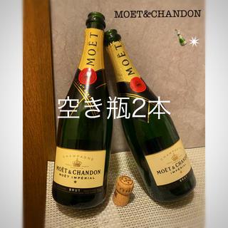 モエエシャンドン(MOËT & CHANDON)のMOET&CHANDON★モエ★空き瓶/シャンパンボトル2本(シャンパン/スパークリングワイン)