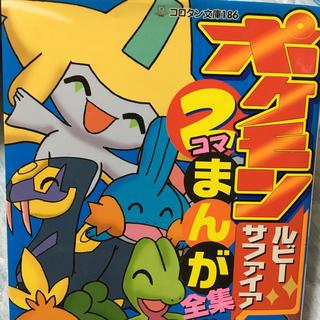 ポケモン(ポケモン)のポケモンルビー・サファイア2コマまんが全集(趣味/スポーツ/実用)