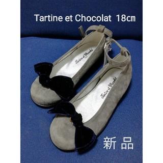 Tartine et Chocolat - 【新品】Tartine et Chocolat  バレエシューズ  18㎝