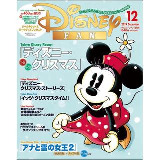 コウダンシャ(講談社)のディズニーファン☆12月号(趣味/スポーツ)