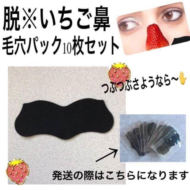 毛穴スッキリ♩竹炭毛穴鼻パックの通販