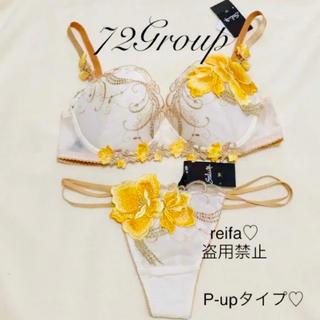 ワコール(Wacoal)の宵待草♡サルート♡新品♡ブラ♡ソング♡セット♡M or L♡72(ブラ&ショーツセット)