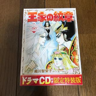 アキタショテン(秋田書店)の王家の紋章(60)ドラマCD付限定特装版(少女漫画)