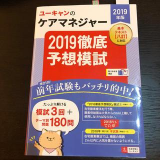 2019年版 ユーキャンのケアマネジャー 2019徹底予想模試(人文/社会)