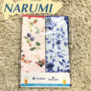 ナルミ(NARUMI)の給水マット(収納/キッチン雑貨)