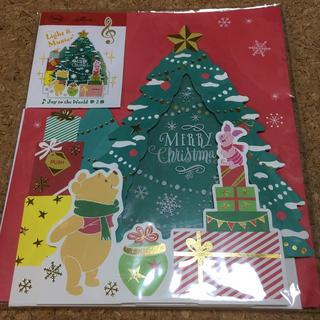クマノプーサン(くまのプーさん)のホールマーク 光るクリスマスカード 音楽が鳴るくまのプーさん 定価1600円 (カード/レター/ラッピング)