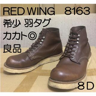 レッドウィング(REDWING)の希少 良品 刺繍 羽タグ 8163 8D RED WING ブラウン セッター(ブーツ)