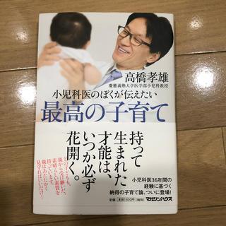マガジンハウス(マガジンハウス)の小児科医のぼくが伝えたい 最高の子育て(人文/社会)