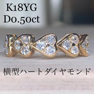 K18YG ハートデザインパヴェダイヤモンドリング 0.50ct 横型ハート (リング(指輪))