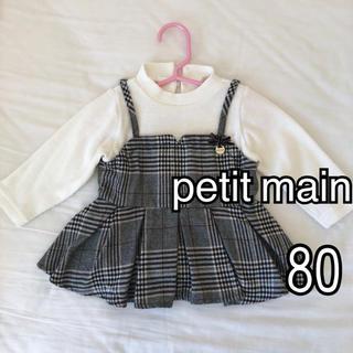 プティマイン(petit main)のプティマイン フェイクレイヤード チェックハイネックリブTシャツ(Tシャツ)