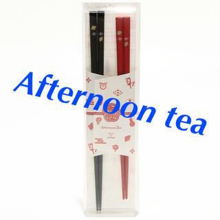 アフタヌーンティー(AfternoonTea)のAfternoon tea 夫婦箸セット(カトラリー/箸)