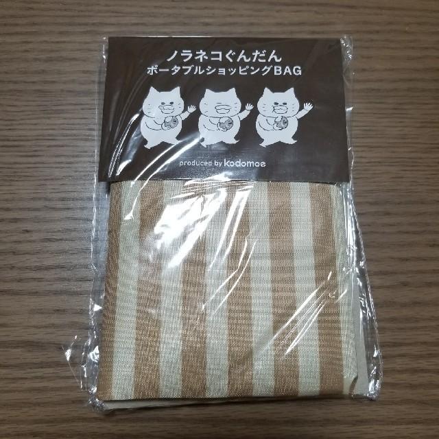 白泉社(ハクセンシャ)の【未開封】ノラネコぐんだんポータブルショッピングBAG レディースのバッグ(エコバッグ)の商品写真