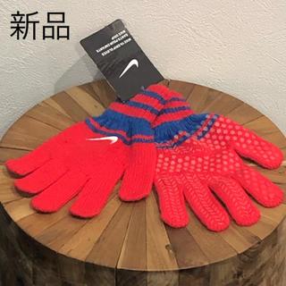 ナイキ(NIKE)の新品 ナイキ NIKE 手袋 ジュニア 定価1,728円(手袋)