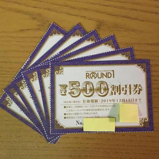 ラウンドワン 株主優待 500円割引券 6枚セット(ボウリング場)