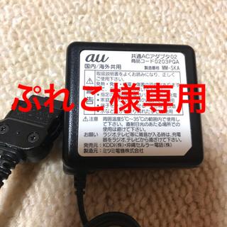 エーユー(au)のau ACアダプタ02(バッテリー/充電器)