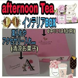 新品 afternoon tea インテリアBOX 紅茶 清涼お菓子 2点セット