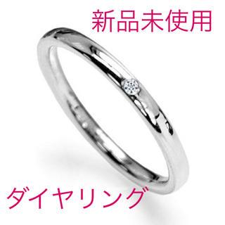 新品未使用★ダイヤモンド リング(リング(指輪))
