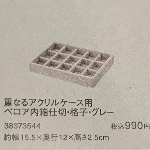 MUJI (無印良品)(ムジルシリョウヒン)の無印良品 アクリル ケース 2段 フタ付引出 インテリア/住まい/日用品のインテリア小物(小物入れ)の商品写真