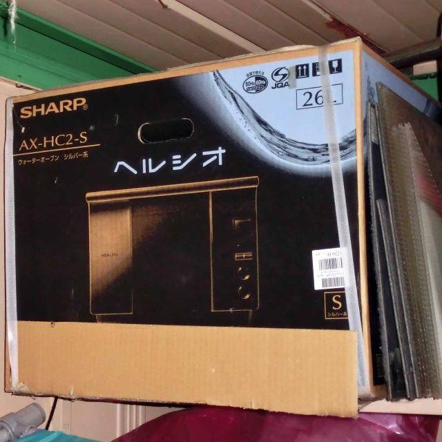 SHARP(シャープ)のウォーターオーブン SHARP HEALSIO AX-HC2-S スマホ/家電/カメラの調理家電(調理機器)の商品写真